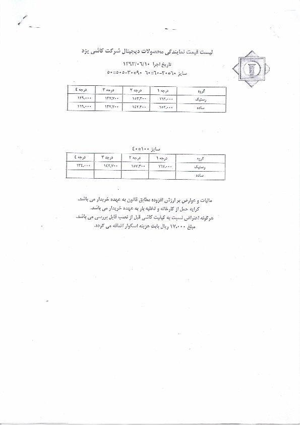 لیست قیمت کاشی یزد