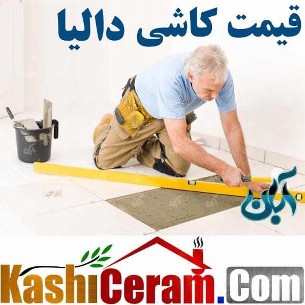 قیمت کاشی و سرامیک دالیا یزد