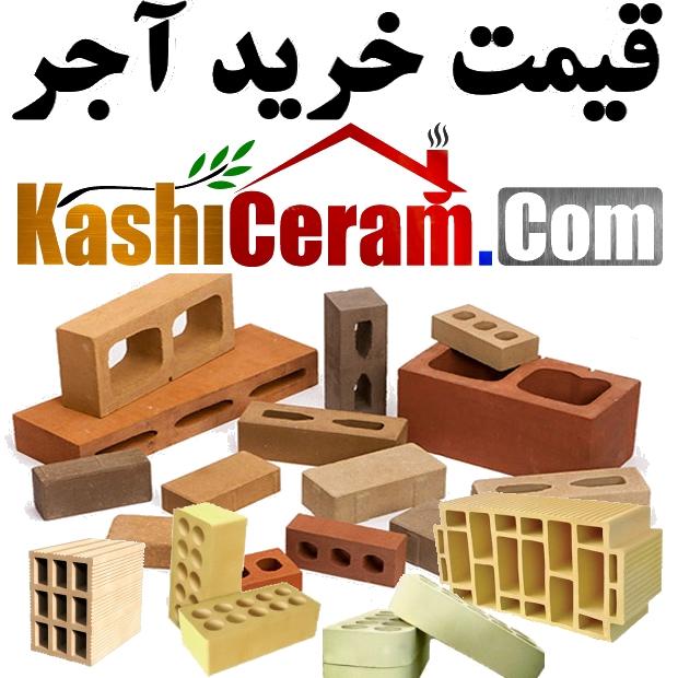 قیمت کاشی ضد اسید | کویر | مرجان | البرز | تکسرام| سرامیک صنعتی ارزان آرایش ، زیبایی و مدل لباس