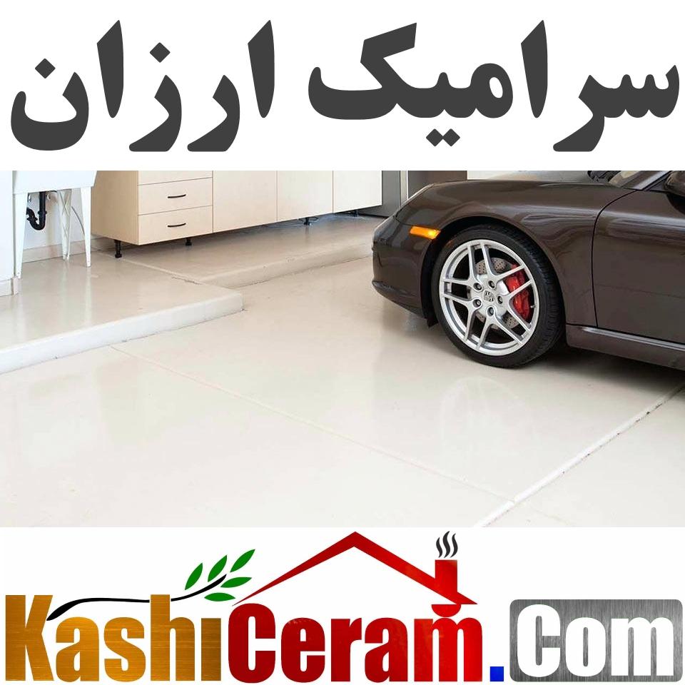 کاشی و سرامیک ارزان قیمت
