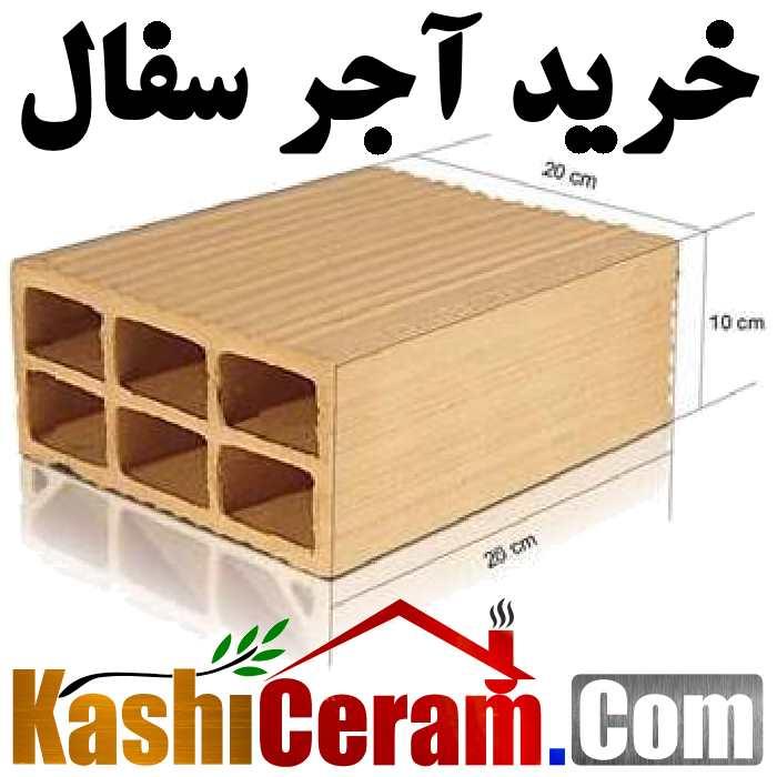 خرید اجر | قیمت آجر سفال | فروش بلوک تیغه دیواری 10 15 | آجر سفال یزد
